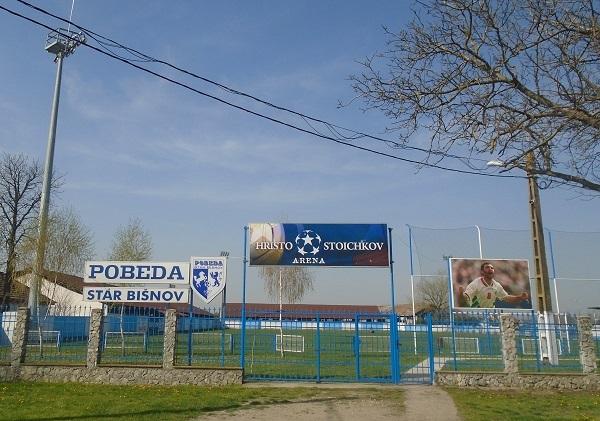 Arena Hristo Stoichkov